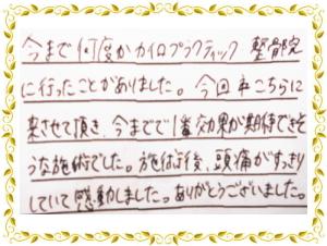 岡山市北区からカイロプラクティックの施術を受けるために来院された人の声