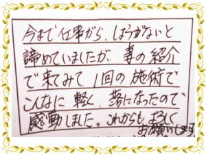 岡山市中区からカイロプラクティックの施術を受けるために来院された方の声