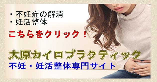 不妊・妊活整体専門サイト